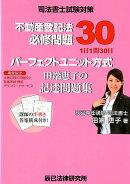 パーフェクトユニット方式田端恵子の記述問題集不動産登記法必修問題30