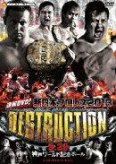 速報DVD!新日本プロレス2013 DESTRUCTION 9.29神戸ワールド記念ホール