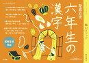 徹底反復 六年生の漢字