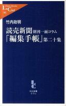 読売新聞「編集手帳」(第20集)