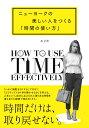 ニューヨークの美しい人をつくる「時間の使い方」 [ エリカ ]