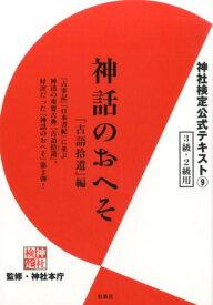 神話のおへそ(『古語拾遺』編) 神社検定公式テキスト9 [ 神社本庁 ]