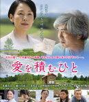 愛を積むひと スペシャル・エディション【Blu-ray】