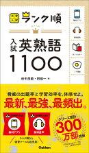 ランク順 入試英熟語1100