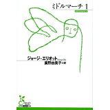 ミドルマーチ(1) (光文社古典新訳文庫)