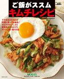 ご飯がススムキムチレシピ