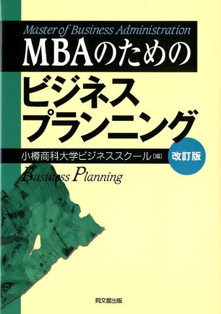 MBAのためのビジネスプランニング改訂版 [ 小樽商科大学 ]