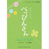 ヒカリノアトリエ~連続テレビ小説「べっぴんさん」より (バンドスコア/ギター弾き語り)