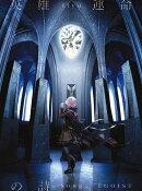 英雄 運命の詩 (初回限定盤 CD+DVD)