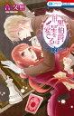 黒伯爵は星を愛でる 2 (花とゆめコミックス) [ 音久無 ]