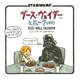 ダース・ヴェイダーとルーク(4才)WALL CALENDAR(2020) ([カレンダー])