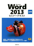 Microsoft Word 2013応用 (セミナーテキスト)