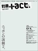 別冊プラスアクト(vol.5)