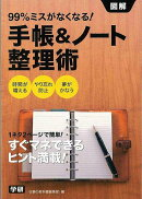 【バーゲン本】図解 99%ミスがなくなる!手帳&ノート整理術