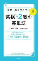 世界一わかりやすい 英検準2級の英単語