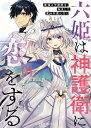 六姫は神護衛に恋をする 〜最強の守護騎士、転生して魔法学園に行く〜(1) (シリウスKC) [ 加古山 寿 ]