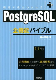 PostgreSQL全機能バイブル 現場で役立つA to Z 内部構造の詳説から運用管 [ 鈴木啓修 ]