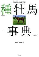 田端到・加藤栄の種牡馬事典(2016-17)