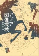 アジア図像探検