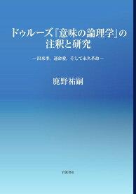 ドゥルーズ『意味の論理学』の注釈と研究 出来事、運命愛、そして永久革命 [ 鹿野 祐嗣 ]