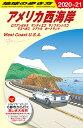 B02 地球の歩き方 アメリカ西海岸 2020〜2021 ロスアンゼルス サンディエゴ サンフランシスコ ラスベガス シア…