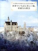 世界でいちばん美しい城、荘厳なる教会