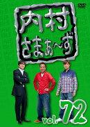 内村さまぁ〜ず vol.72