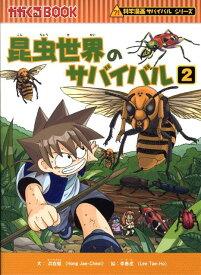 昆虫世界のサバイバル(2) (かがくるBOOK 科学漫画サバイバルシリーズ) [ 洪在徹 ]