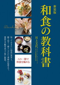 新装版 和食の教科書 [ 川上 文代 ]