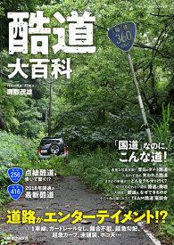 酷道大百科 TEAM酷道「よごれん」鹿取茂雄/「国道」なのに、 (ブルーガイド・グラフィック)