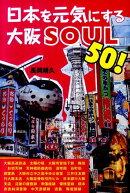 【バーゲン本】日本を元気にする大阪SOUL50!