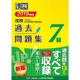 漢検7級過去問題集(2019年度版)