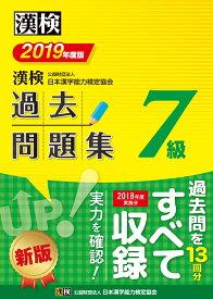 漢検 7級 過去問題集 2019年度版 [ 公益財団法人 日本漢字能力検定協会 ]