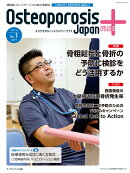 Osteoporosis Japan PLUS Vol.3 No.3
