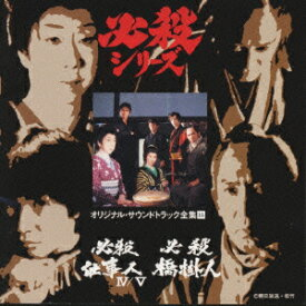 必殺仕事人4/必殺仕事人5/必殺橋掛人 [ (オリジナル・サウンドトラック) ]