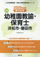 浜松市・磐田市の公立幼稚園教諭・保育士(2020年度版)