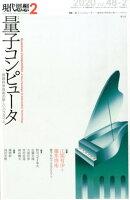 現代思想(2020 2(vol.48-2)