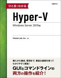ひと目でわかるHyper-V Windows Server 2019版 [ Yokota Lab、 Inc. ]