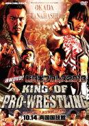 速報DVD!新日本プロレス2013 KING OF PRO-WRESTLING 10.14両国国技館
