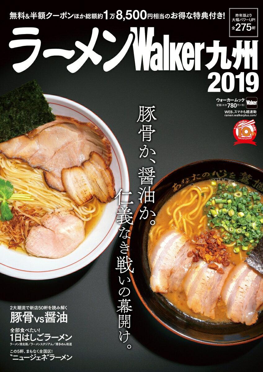 ラーメンWalker九州2019 ラーメンウォーカームック (ラーメンウォーカームック)