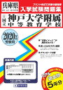 神戸大学附属中等教育学校(2020年春受験用) (兵庫県国立・公立・私立中学校入学試験問題集)