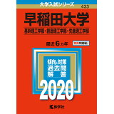 早稲田大学(基幹理工学部・創造理工学部・先進理工学部)(2020) (大学入試シリーズ)