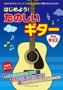 はじめよう! たのしいギター for キッズ
