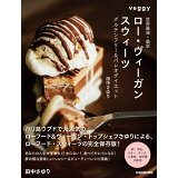 世界最強・最新ロー・ヴィーガン・スウィーツ改訂版 (veggy Books)