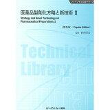 医薬品製剤化方略と新技術(2)普及版 (ファインケミカルシリーズ)