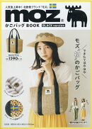 mozかごバッグBOOK BLACK version
