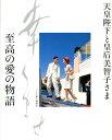 天皇陛下と皇后美智子さま至高の愛の物語