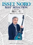 ギタースコア 野呂一生 Best Selection