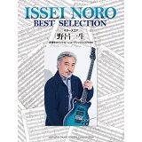 野呂一生best selection (ギタースコア)