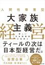 人間性尊重型 大家族主義経営 新しい「日本型経営」の夜明け [ 西泰宏 ]
